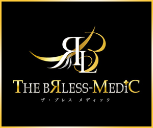 THE BЯLESS-MEDIC ザ・ブレスメディック