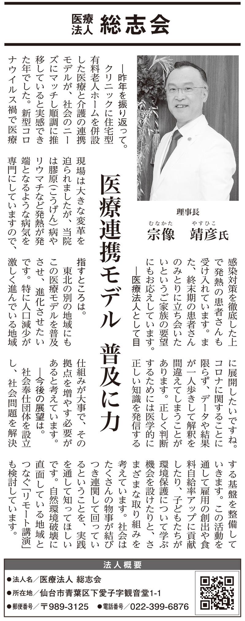 河北新聞「新春トップインタビュー」