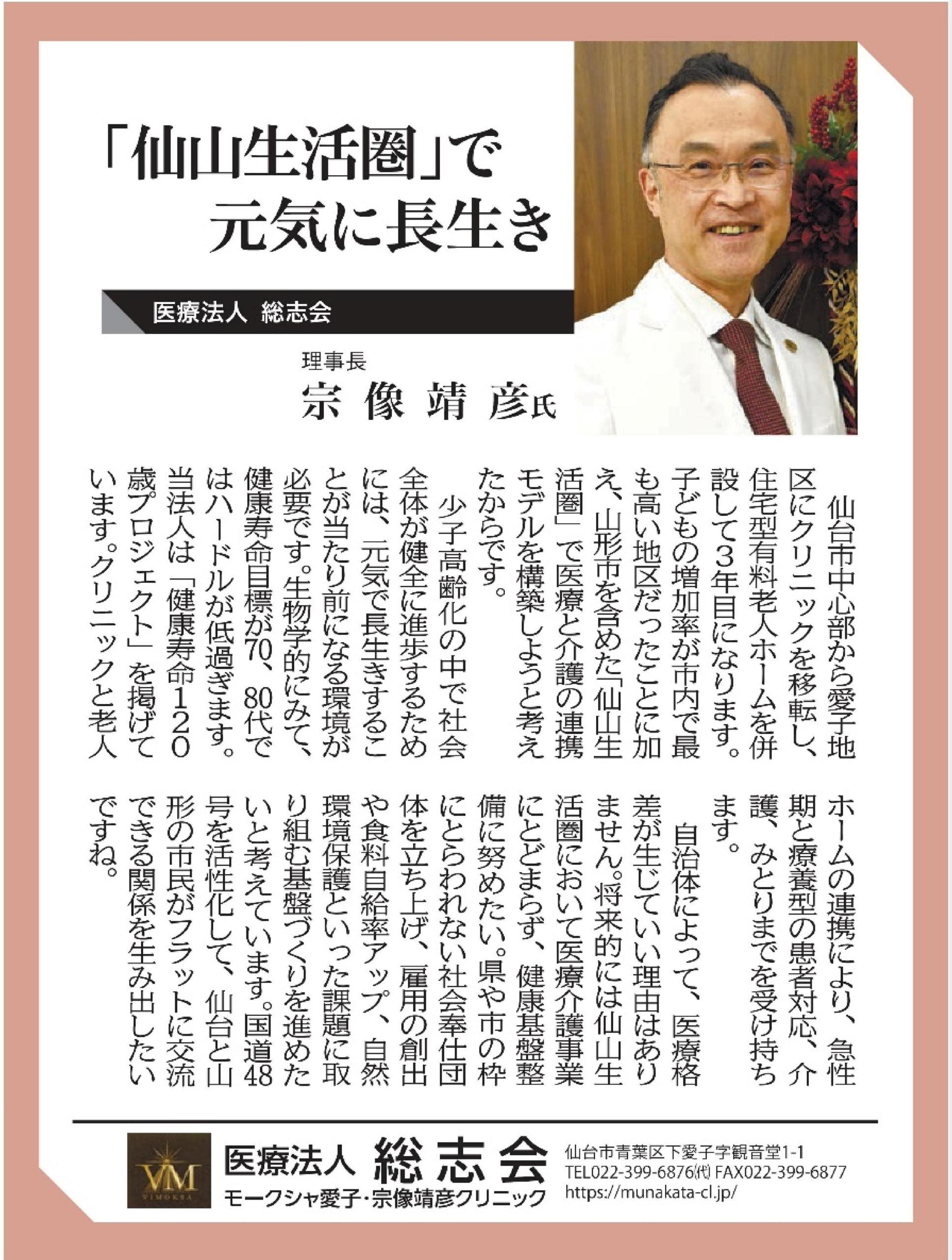 山形新聞「新春トップインタビュー」